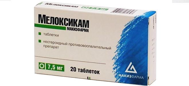Мелоксикам 20 таблеток