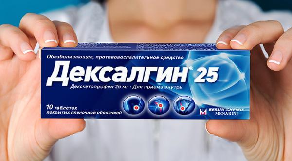 Дексалгин фото